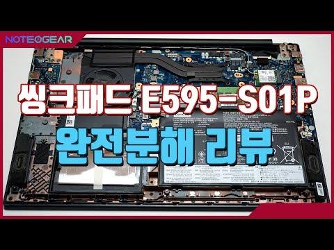 비즈니스 노트북의 가성비 종결자 씽크패드 E595-S01P 분해 리뷰