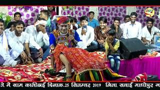 मुकेश छेला का भेरू बाबा|   mukesh chhela  mast comedy