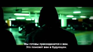 Кредо убийцы 2016 - Трейлер (Русские субтитры)