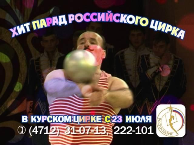 «Хит-парад Российского цирка 2016»