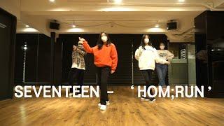 [3인레슨] SEVENTEEN(세븐틴) 'HOM…