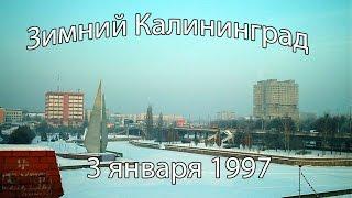 Зимний Калининград, 1997 года
