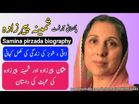 Pakistani actress Samina Peerzada Biography | Full Documentary in Urdu / Hindi