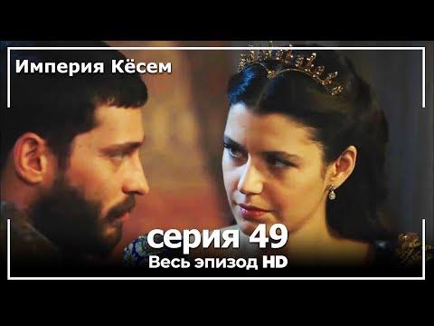 Кесем султан 49 серия субтитры