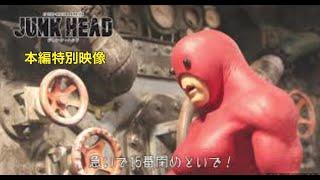 『JUNK HEAD』本編映像