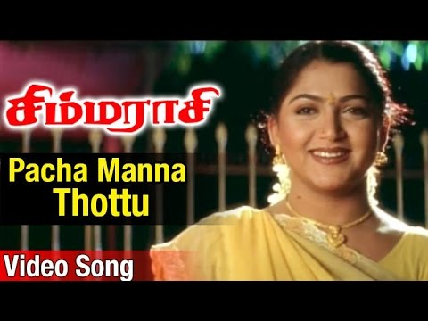 Pacha Manna Thottu Video Song | Simmarasi Tamil Movie | SarathKumar | Khushboo | SA Rajkumar