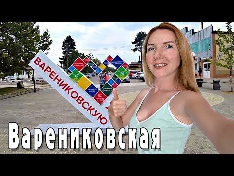 Станица между двух морей. Варениковская. Переезд в Краснодарский Край.