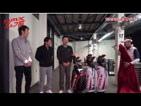 【ヤマハゴルフ】RMXゴルフ部 第3回