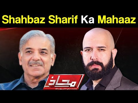 Mahaaz with Wajahat Saeed Khan - Shahbaz Sharif Ka Mahaaz - 8 October 2017 - Dunya News