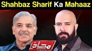 Mahaaz with Wajahat Saeed Khan - Shahbaz Sharif Ka Mahaaz - 8 October 2017 - Dunya News