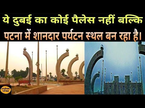 पटना में प्रकाश पुंज पर्यटन को नया आयाम देगा।anokha post