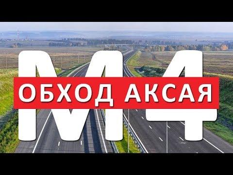 Обход Аксая. Трасса М-4 Дон. Дорога на ЮГ России