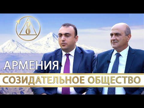 Созидательное общество. Объединяющая миссия армянского народа