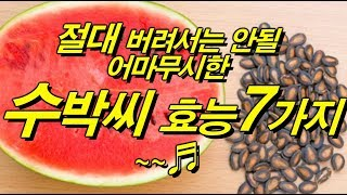 절대 버려서는 안될  수박씨의 7가지 효능 ~ 수박씨의 놀라운 반전~~!!