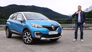 видео Кроссовер Renault Captur: обзор, презентация, тест-драйв