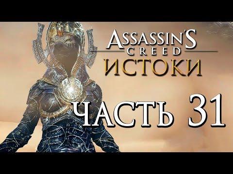 Прохождение Assassin's Creed: Истоки [Origins]— Часть 31: ИСПЫТАНИЕ БОГИНИ СЕХМЕТ. МИРАЖИ В ПУСТЫНЕ