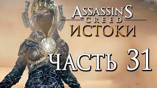 Прохождение Assassin s Creed Истоки Origins Часть 31 ИСПЫТАНИЕ БОГИНИ СЕХМЕТ. МИРАЖИ В ПУСТЫНЕ