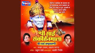 Sai Ram Sai Shyam Sai Bhagwan (Version 2)