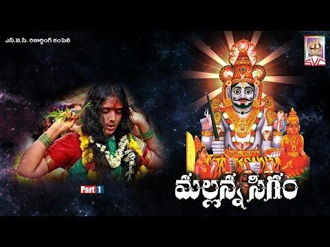 శ్రీ మల్లన్న సిగం //Mallanna sigam Part-1 // Komuravelli Mallanna Sigam // SVC Recording Company