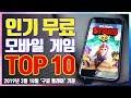 2019 03월 무료 모바일 게임 인기 순위 TOP 10 (3월 18일 기준) - YouTube