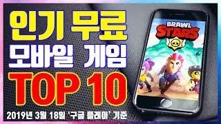 2019 03월 무료 모바일 게임 인기 순위 TOP 10 (3월 18일 기준)