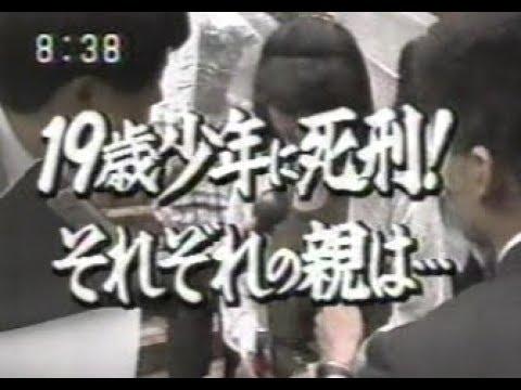 名古屋アベック殺人事件 19歳主犯に死刑判決! 両親の怒り