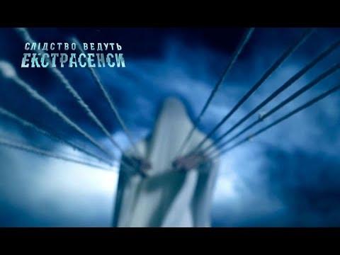 Договор со смертью – Следствие ведут экстрасенсы 2019. Выпуск 49 от 23.04.2019