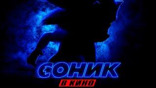 """""""Соник в кино"""" — 2019 Трейлер на русском языке Sonic the Hedgehog"""