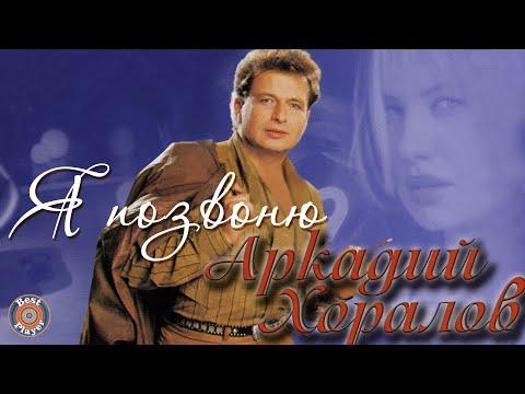 Аркадий Хоралов - Я позвоню (Альбом 2005)   Русская музыка