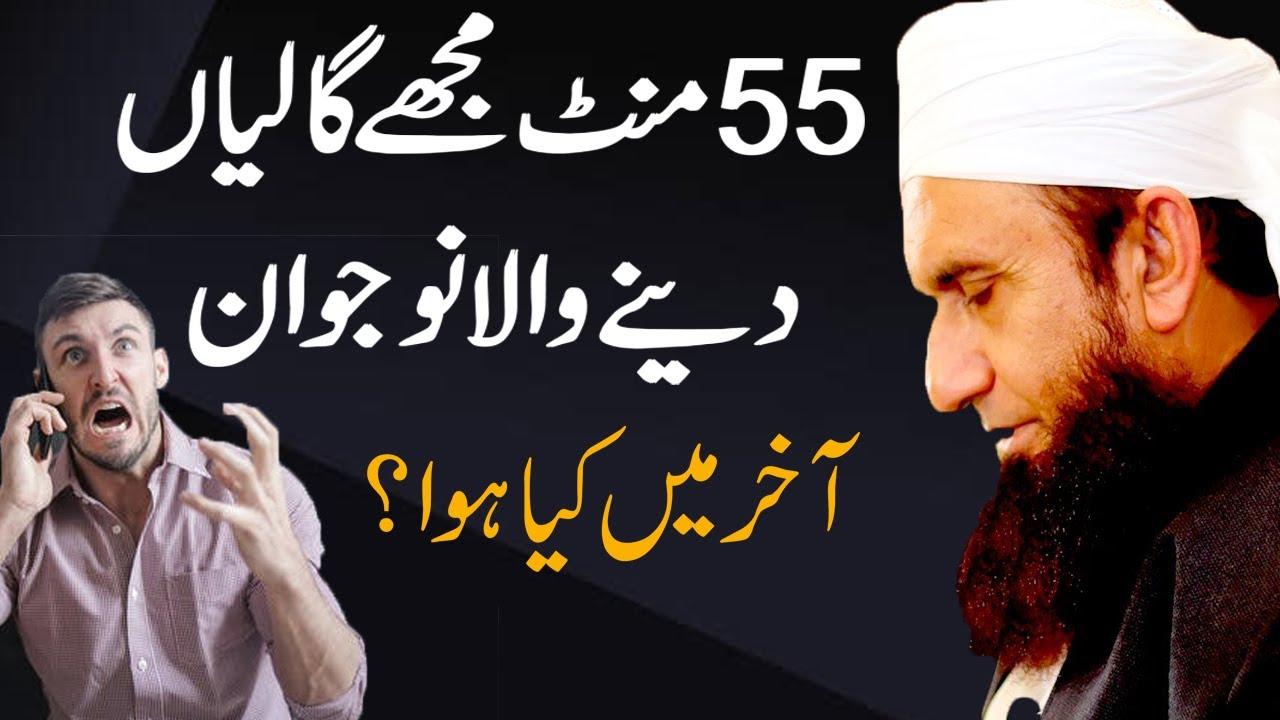 55 Minute Galian Dene Wala Nojawan | Molana Tariq Jameel Latest Bayan 11 September 2021