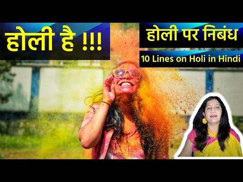 Holi Par Nibandh | होली पर निबंध | Essay on Holi in Hindi | होली पर 10 पंक्तियाँ