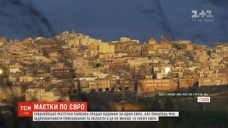Будинок за один євро: у містечку на Сицилії оголосили розпродаж нерухомості