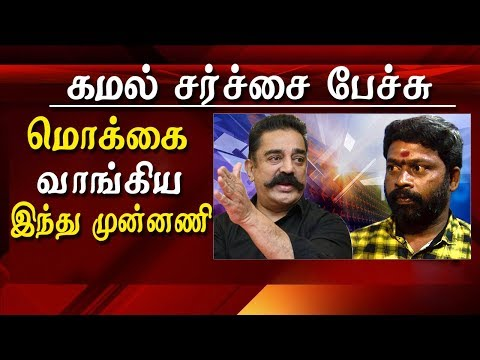 Latest Tamil News Live kamal latest speech about nathuram gotse  hindu makkal katchi reaction  Actor-turned-politician Kamal Haasan,whose party made its debut in the national election, said on Sunday that the first extremist in Independent India was a Hindu. Haasan was referring to Nathuram Godse who assassinated Mahatma Gandhi in 1948.