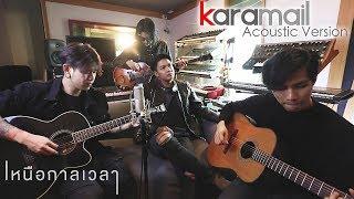 เหนือกาลเวลา Karamail [Acoustic Version]
