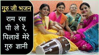 गुरु जी का भजन | राम रस पी ले रे, पिलावें मेरे गुरु ज्ञानी | Song By Braj Geet