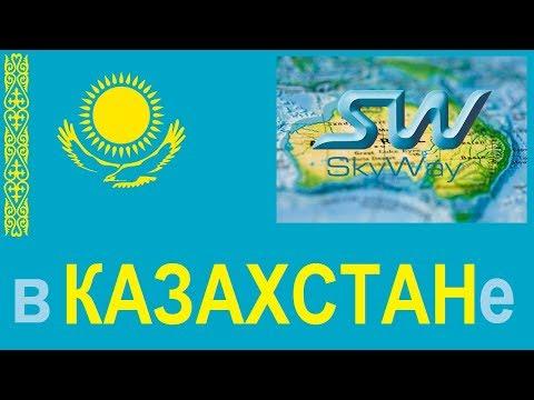 Видео Интернет заработок в казахстане без вложений и обмана