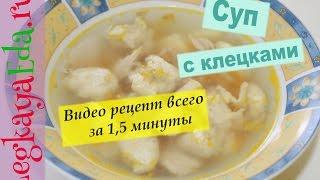 Суп с клецками: быстрый видео рецепт!