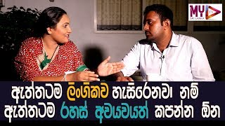 Exclusive interview with Madusha Ramasingha |  MY TV SRI LANKA