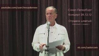 Михаил Задорнов. Наблюдения из жизни