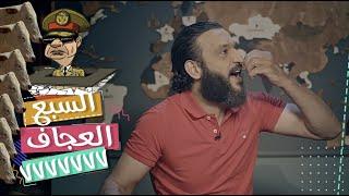 عبدالله الشريف   حلقة 5   السبع العجاف   الموسم الخامس