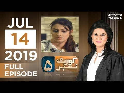 Boss ko harassment ki saza | Court Number 5 | SAMAA TV | 14 July 2019