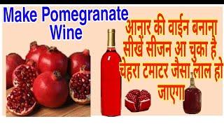 Pomegranate Wine make at home very easy. Desi daru & food recipes