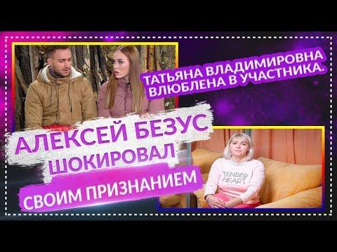 ДОМ 2 НОВОСТИ 4 апреля 2020. Эфир 📣(10.04.2020) Татьяна Владимировна влюблена в участника.