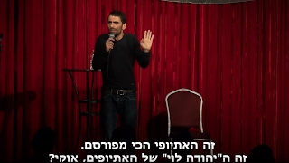 נחום דידי - יהודה לוי של האתיופים