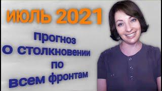 Июль 2021 прогноз о столкновении по всем фронтам