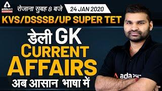 Daily GK Current Affairs   KVS   SUPER TET   DSSSB   PRT-TGT-PGT   24 January Current Affairs 2020