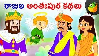 రాజుల అంతఃపుర కథలు   Kings Stories   Animated Videos for Kids   Magicbox Telugu