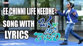 Ee Chinni Life Needhe Full Song With Lyrics - Oka Laila Kosam Songs - Naga Chaitanya, Pooja Hegde