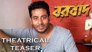 Theatrical Trailer Teaser | Borbaad | Raj Chakraborty | Bonny | Ritika | SVF