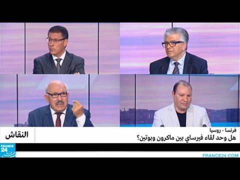 فرنسا - روسيا: هل وحد لقاء فرساي بين ماكرون وبوتين؟  - نشر قبل 6 ساعة
